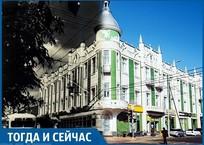 «Тогда и сейчас»: что пережил «зеленый» дом Краснодара ФОТО, фото — «Рекламы Краснодара»