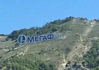 «Мегафон» уберут из Геленджика - соцсети, фото — «Рекламы Геленджика»