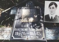 Могилу расстрелянной в годы войны девушки нашли под Краснодаром, фото — «Рекламы Кубани»
