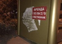 Одни маты на уме: кочующий ларек поставили прямо на тротуар в Краснодаре, фото — «Рекламы Кубани»