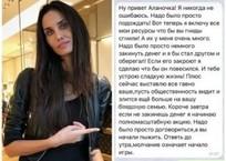 Жене футболиста «Краснодара» Мамаева угрожают «слить» в сеть ее голые фото, фото — «Рекламы Славянска-на-Кубани»