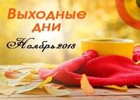 Роструд напомнил россиянам о длительных выходных в ноябре, фото — «Рекламы Кубани»