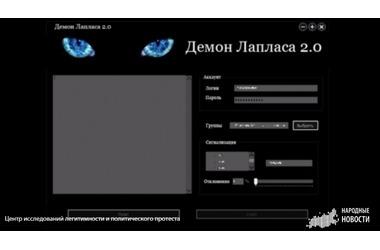 В России запустили в соцсети систему «Демон Лапласа»: следят за каждым, фото — «Рекламы Армавира»