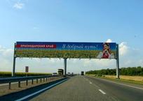 Что будет с трассами Краснодарского края?, фото — «Рекламы Геленджика»