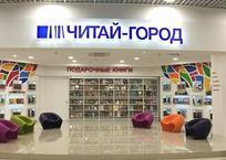 В Кропоткине и Славянске-на-Кубани откроют книжные магазины «Читай-город», фото — «Рекламы Кубани»