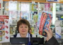 Category_lotreynye-bilety-v-pochtovykh-otdeleniyakh