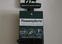 Две дог-станции установят в одном из скверов Краснодара , фото — «Рекламы Краснодара»