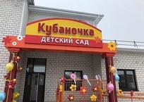 В Гулькевичском районе открылся новый детский сад, фото — «Рекламы Гулькевичей»