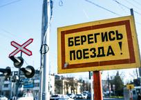 Сын погибшей под поездом на Кубани женщины отсудил у РЖД полмиллиона, фото — «Рекламы Горячего Ключа»