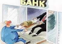 С 1 июля кубанцы смогут не отдавать долги банку?, фото — «Рекламы Приморско-Ахтарска»