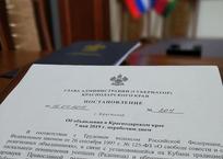 7 мая на Кубани будет выходным, фото — «Рекламы Крымска»