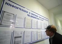 На Кубани врачей госбольницы наказали за то, что отправляют пациентов на платные МРТ и анализы, фото — «Рекламы Сочи»