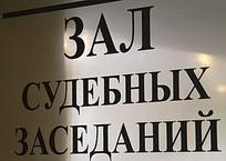 В Апшеронском районе вынесли приговор женщине, помогавшей обналичивать маткапитал, фото — «Рекламы Апшеронска»