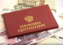 Пенсионеры без работы выйдут на заслуженный отдых раньше срока, фото — «Рекламы Хадыженска»
