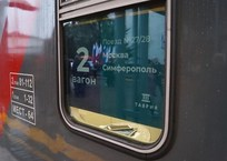 Сообщение между Краснодаром и Сочи станет льготным для детей, фото — «Рекламы Белореченска»
