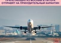 На карантин отправят всех прилетающих на Кубань из Москвы и Питера, фото — «Рекламы Кубани»