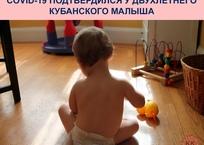 У двухлетнего ребенка на Кубани подтвержден коронавирус!, фото — «Рекламы Кубани»