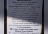 Мы ответим, если что: газовщикам Геленджика карантин не помеха  , фото — «Рекламы Геленджика»