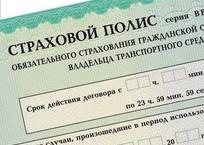 Краснодарцы смогут вернуть деньги за услуги, навязанные при покупке ОСАГО, фото — «Рекламы Кропоткина»