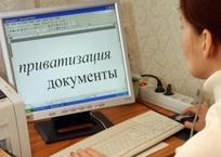 В России приватизацию жилья запретят, фото — «Рекламы Адлера»