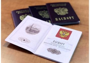 Где получить паспорт РФ в Армавире, фото — «Реклама Армавира»