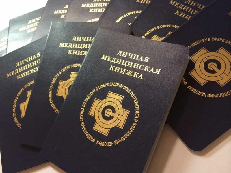 Сделать медицинскую книжку на бабушкинской как продлит временную регистрацию в перми