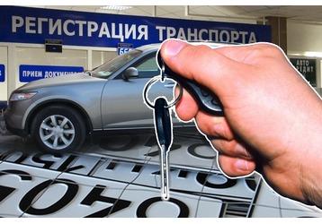 Как поставить автомобиль на учет в ГИБДД в Геленджике, фото — «Реклама Геленджика»
