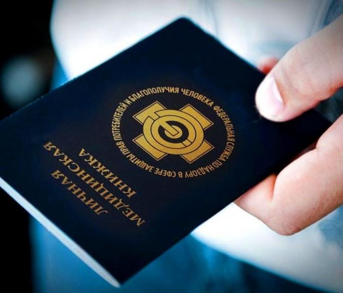 Где можно пройти медицинскую книжку продление патента на работу для граждан украины