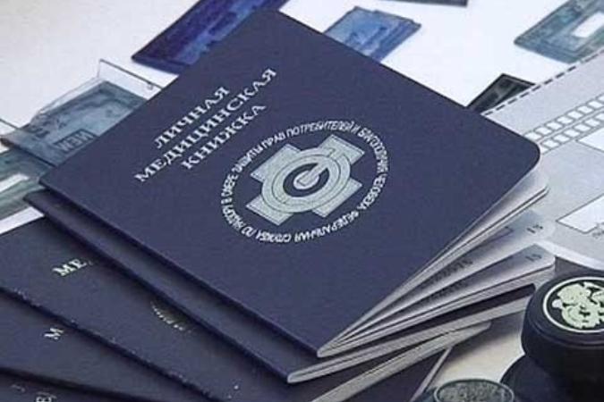 Этапы оформления медицинской книжки что делать если нет регистрации иностранного гражданина