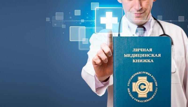 Что вносится в медицинскую книжку нужны ли продавцам одежды медицинские книжки