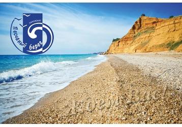 Отдых в пансионате в Севастополе - «Песчаный берег»: море, пляж, уют и комфорт!, фото — «Реклама Кубани»
