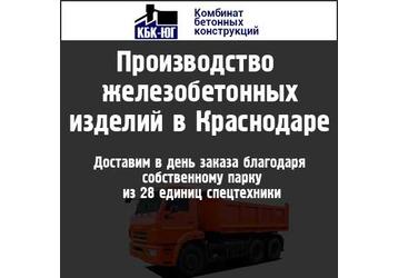 Железобетонные изделия в Краснодаре - комбинат бетонных конструкций «КБК-ЮГ», фото — «Реклама Краснодара»