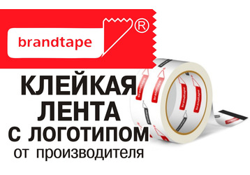 Клейкая лента с логотипом на Кубани – компания «Брендлента»: цена и качество от производителя!, фото — «Реклама Кубани»