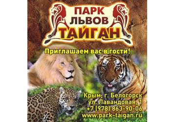 Парк львов «Тайган» в Крыму для жителей Кубани: интересный, познавательный отдых для взрослых и детей!, фото — «Реклама Кубани»