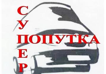 Ежедневные пассажирские поездки  КРАСНОДАР- КРЫМ- КРАСНОДАР - компания «Суперпопутка», фото — «Реклама Кубани»