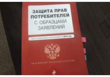 Как покупателю на Кубани защитить свои права, фото — «Реклама Кубани»