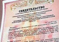 Category_svidetelstvo-o-gosudarstvennoj-registracii-prava-sobstvennosti-300x251