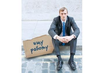 Что делать, если компания никак не возьмёт вас на работу, фото — «Реклама Кубани»