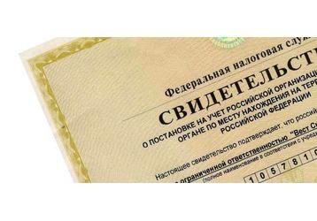 Как получить ИНН в Краснодаре, фото — «Реклама Краснодара»