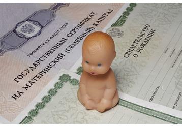Как получить материнский капитал в Краснодаре, фото — «Реклама Краснодара»