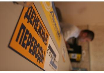 Где можно получить денежный перевод в Сочи, фото — «Реклама Сочи»