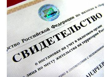Как получить ИНН в Новороссийске, фото — «Реклама Новороссийска»