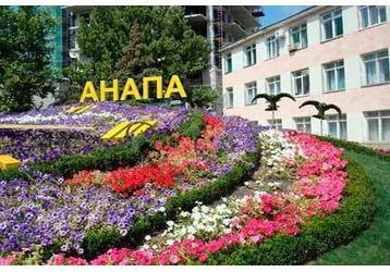 Какие банки работают в Анапе, фото — «Реклама Анапы»