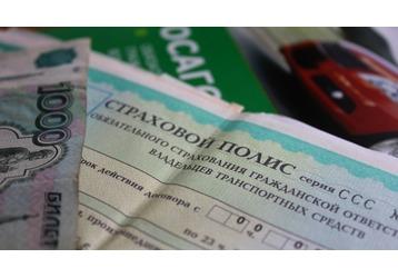 Как и где получить ОСАГО в Краснодаре, фото — «Реклама Краснодара»