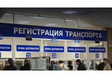 Как поставить на учет автомобиль в ГИБДД Краснодара, фото — «Реклама Краснодара»