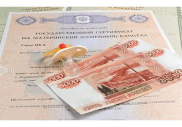 Как оформить материнский капитал в Крымске, фото — «Реклама Крымска»