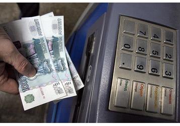 Где снять наличные деньги в Армавире, фото — «Реклама Армавира»
