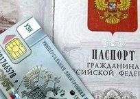 Category_1359435200_rossiya-pereydet-na-elektronnye-pasporta
