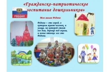 Учить патриотизму крымчан будут с детского сада, фото — «Рекламы Щелкино»