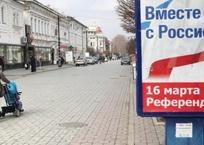 Отрицание результатов референдума в Крыму приравняют к экстремизму, фото — «Рекламы Фороса»